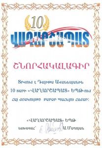 Vagharshapat (cultural)